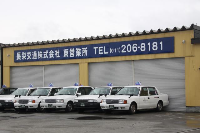 タクシー 会社 倒産
