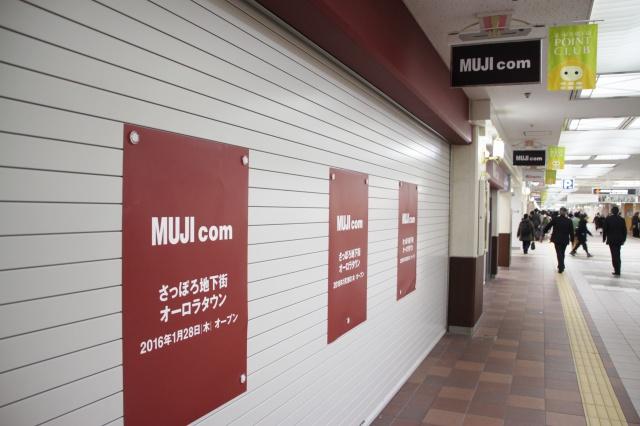 一見、無印良品と見間違えてしまうローカルの雑貨店。2015年、中国・大連にて撮影