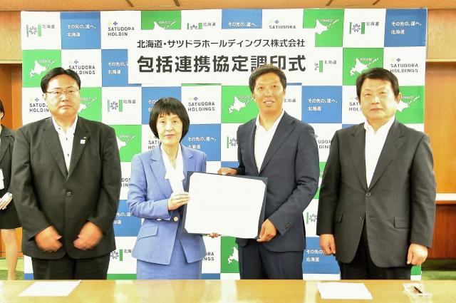 修正版170822【写真】サツドラ北海道包括連携協定締結式