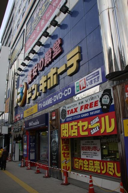 ドンキホーテ 札幌