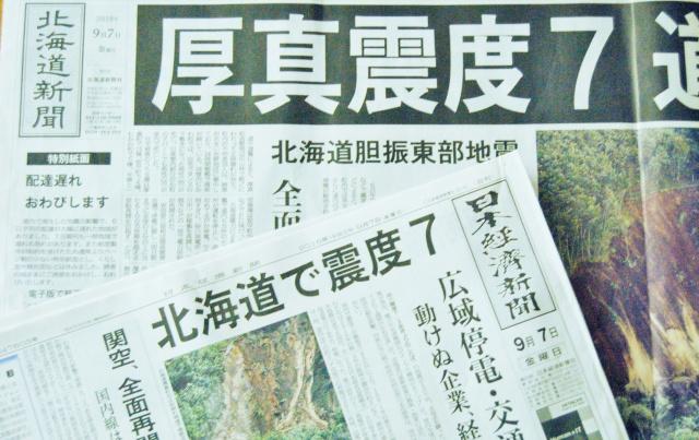 北海道大地震