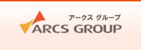 アークスグループ