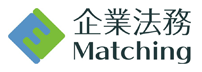 企業法務Matching