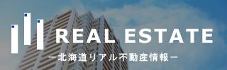 北海道リアル不動産情報 リアルエステート