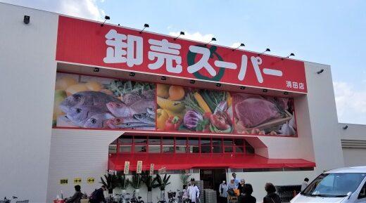 スーパー 清田 卸売