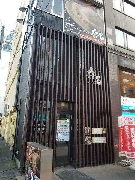ビットコイン 札幌取扱店