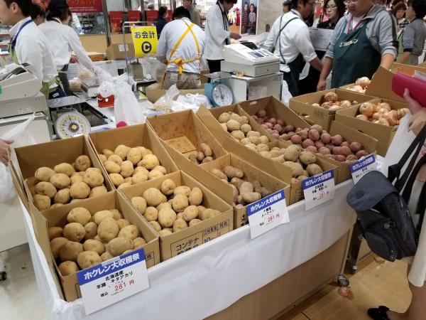 48回目の「ホクレン大収穫祭」、北海道の出来秋を体感 | 北海道リアル ...