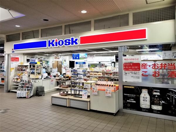 北海道の「キヨスク」がまた消える!「北広島店」8月31日閉店 | 北海道 ...