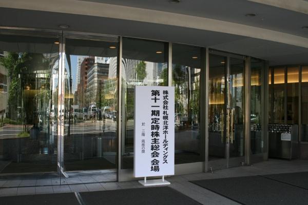 札幌北洋ホールディングスが最後...