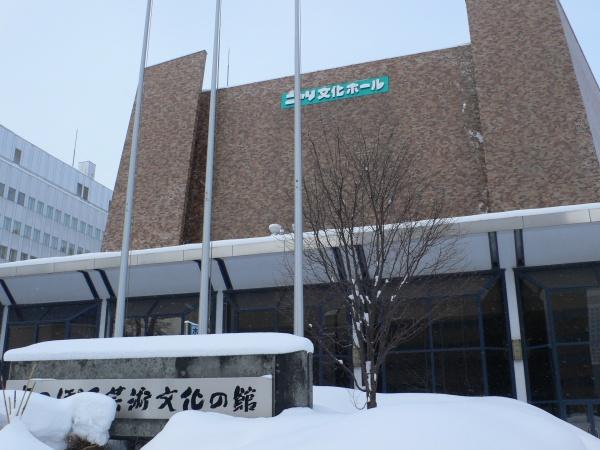 札幌市が「さっぽろ芸術文化の館...