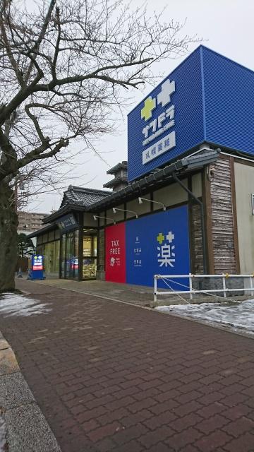 サツドラ函館五稜郭店
