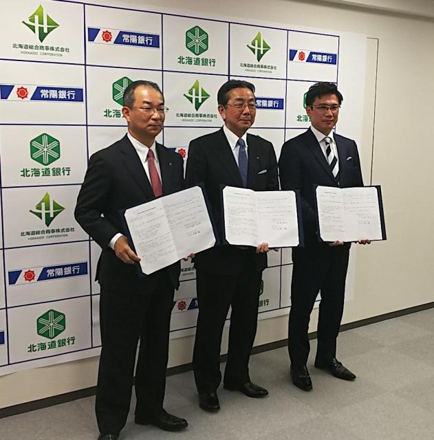 常陽銀行との提携2