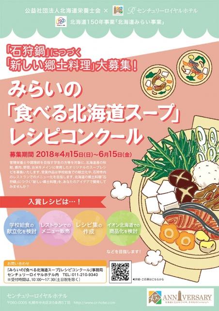 レシピコンクールA3ポスター